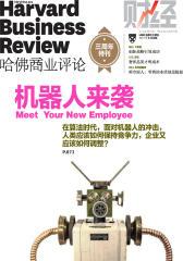 机器人来袭(《哈佛商业评论》2015年第6期)(电子杂志)