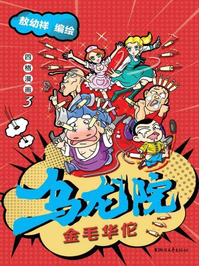 乌龙院四格漫画3:金毛华佗