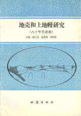 地壳和上地幔研究(八十年代进展)(仅适用PC阅读)