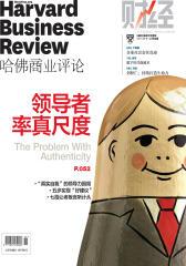 领导者率真尺度(《哈佛商业评论》2015年第1期)(电子杂志)