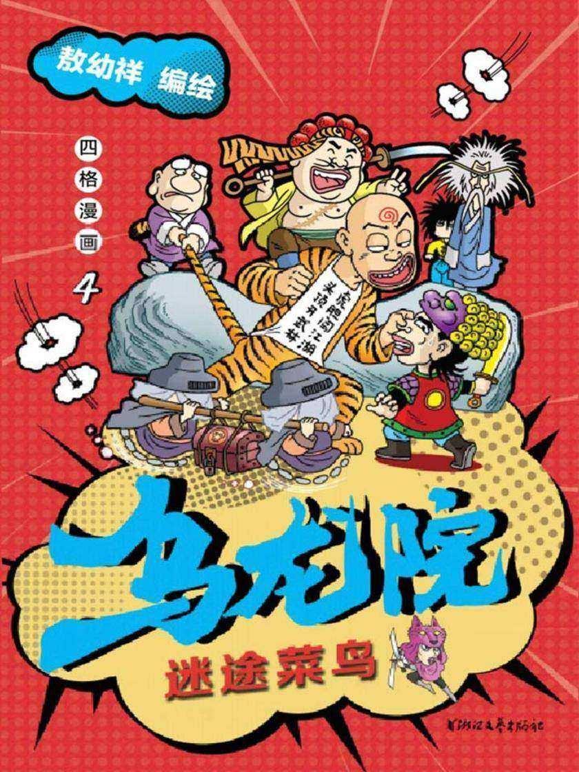 乌龙院四格漫画4:迷途菜鸟