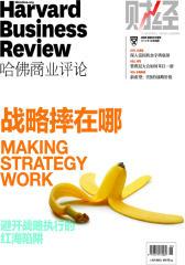 战略摔在哪(《哈佛商业评论》2015年第3期)(电子杂志)