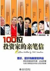 100位投资家的亲笔信(试读本)