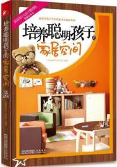 培养聪明孩子的家居空间(试读本)