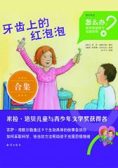怎么办:如何帮助孩子克服恐惧(全9册)