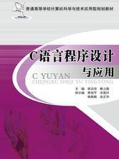 C语言程序设计与应用