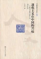 进化主义在中国的兴起——一个新的全能式世界观(增补版)(仅适用PC阅读)