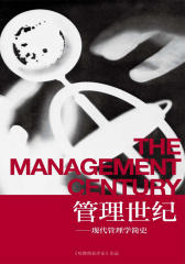 管理世纪(哈佛商业评论)(电子杂志)
