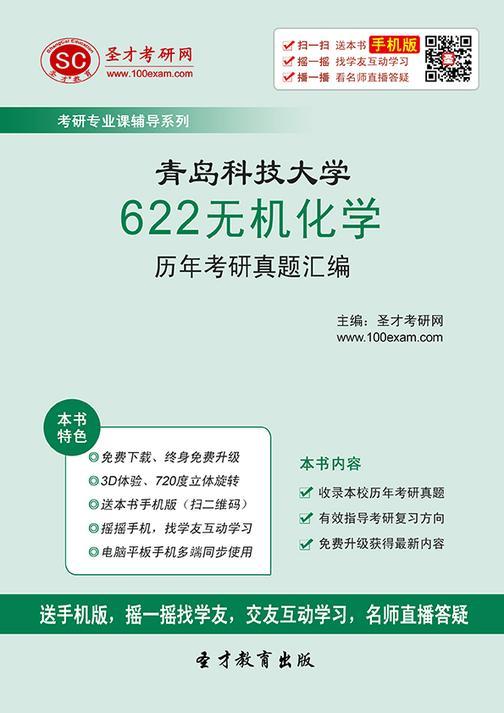 青岛科技大学622无机化学历年考研真题汇编
