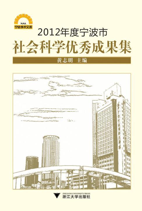 2012年度宁波市社会科学优秀成果集
