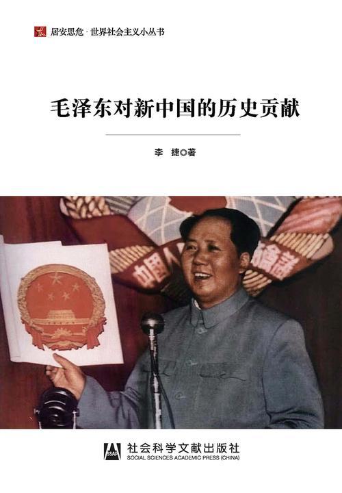 毛泽东对新中国的历史贡献
