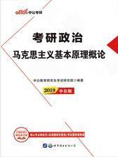 中公2019考研政治马克思主义基本原理概论