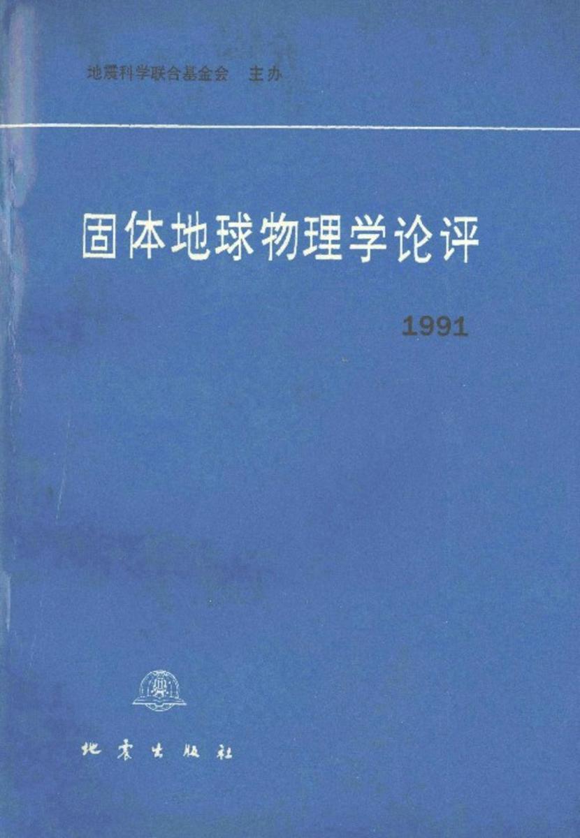 固体地球物理学论评(1991)(仅适用PC阅读)
