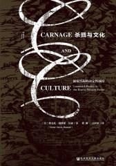 杀戮与文化:强权兴起的决定性战役(甲骨文)