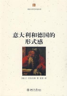 意大利和德国的形式感(北京大学艺术史丛书)