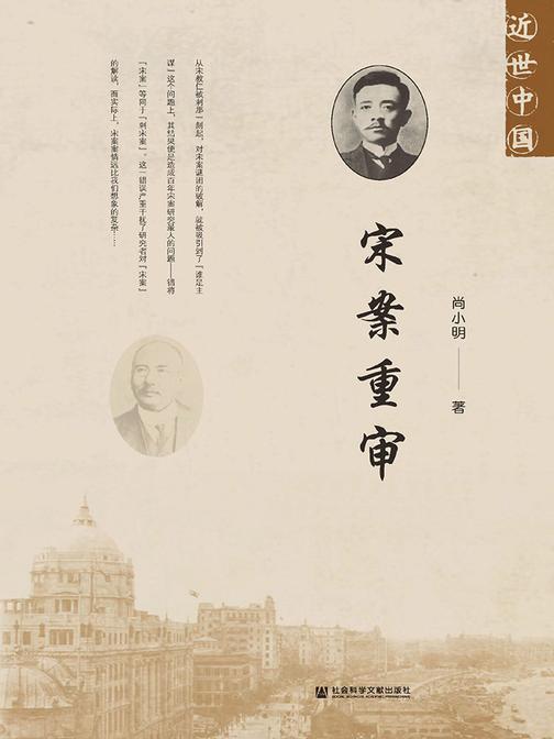 宋案重审(近世中国)