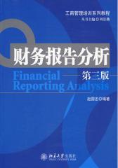 财务报告分析(仅适用PC阅读)