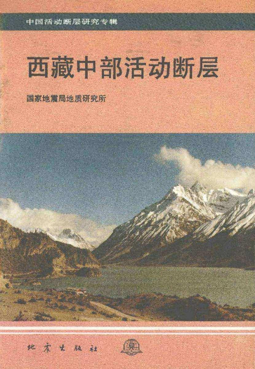 西藏中部活动断层(仅适用PC阅读)