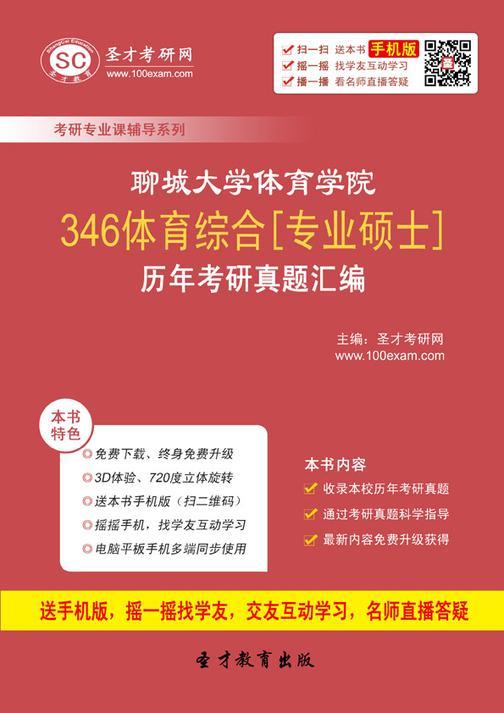 聊城大学体育学院346体育综合[专业硕士]历年考研真题汇编