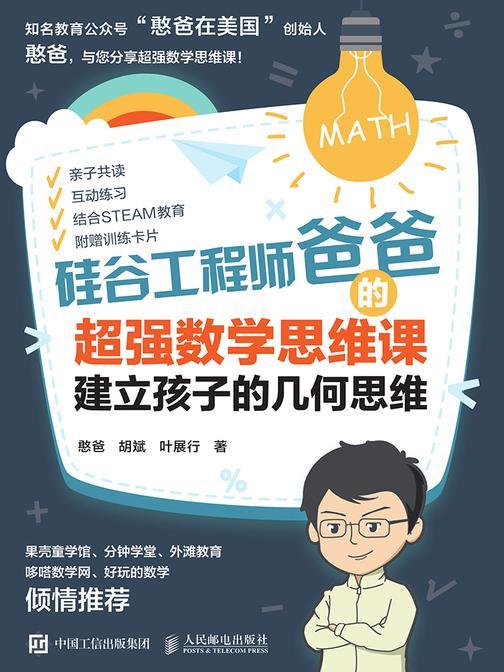 硅谷工程师爸爸的超强数学思维课:建立孩子的几何思维