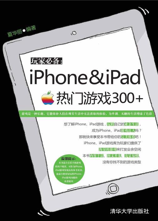 玩家必备:iPhone&iPad热门游戏300+