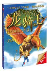 【彩图版】龙骑士09——拯救鹰狮大作战(试读本)