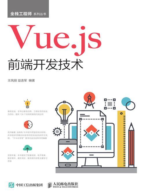 Vue.js前端开发技术
