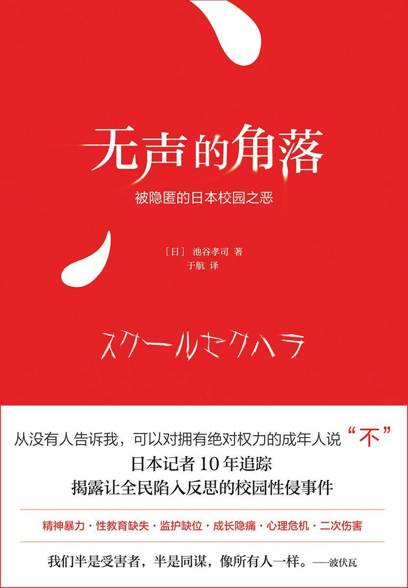 无声的角落:被隐匿的日本校园之恶(2020版)