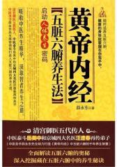 黄帝内经五脏六腑养生法(试读本)