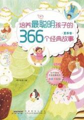 培养最聪明孩子的366个经典故事:夏季卷