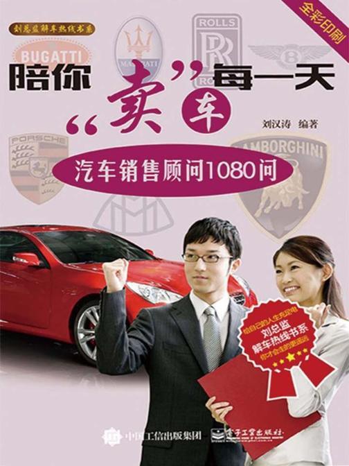 陪你卖车每一天:汽车销售顾问1080问