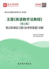 王蔷《英语教学法教程》(第2版) 笔记和课后习题(含考研真题)详解