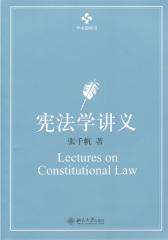 宪法学讲义(学术教科书)