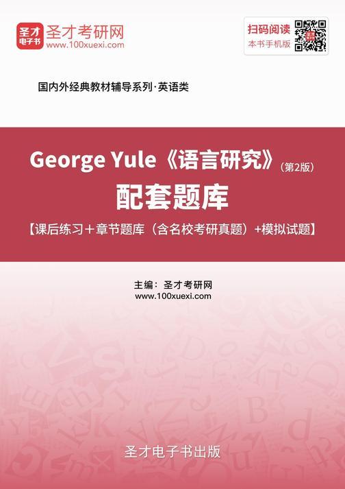 George Yule《语言研究》(第2版)配套题库【课后练习+章节题库(含名校考研真题)+模拟试题】