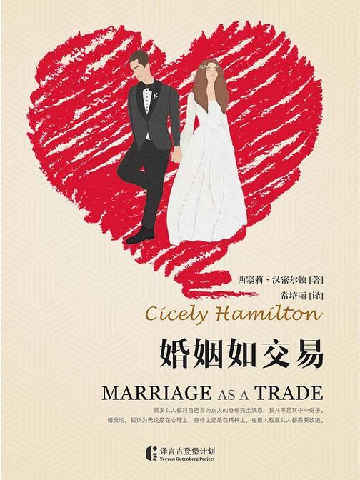 婚姻如交易