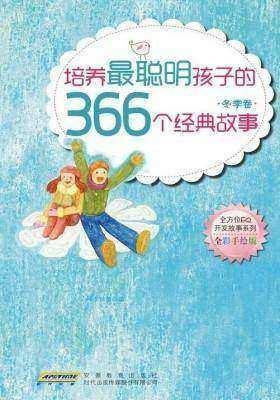 培养最聪明孩子的366个经典故事:冬季卷