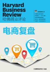 《哈佛商业评论》增刊:实战复盘第二季电商复盘(电子杂志)