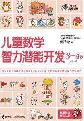 儿童数学智力潜能开发3-4岁