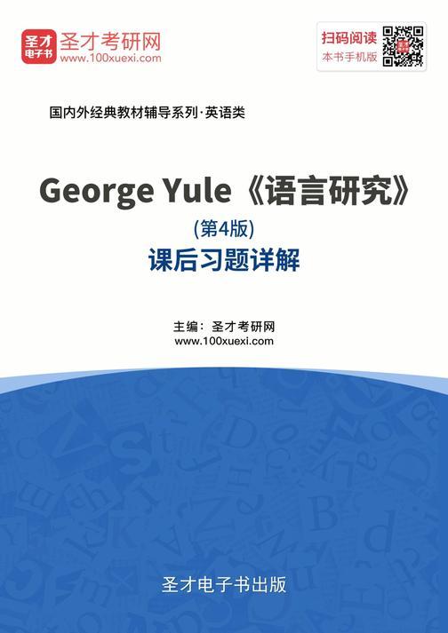 George Yule《语言研究》(第4版)课后习题详解