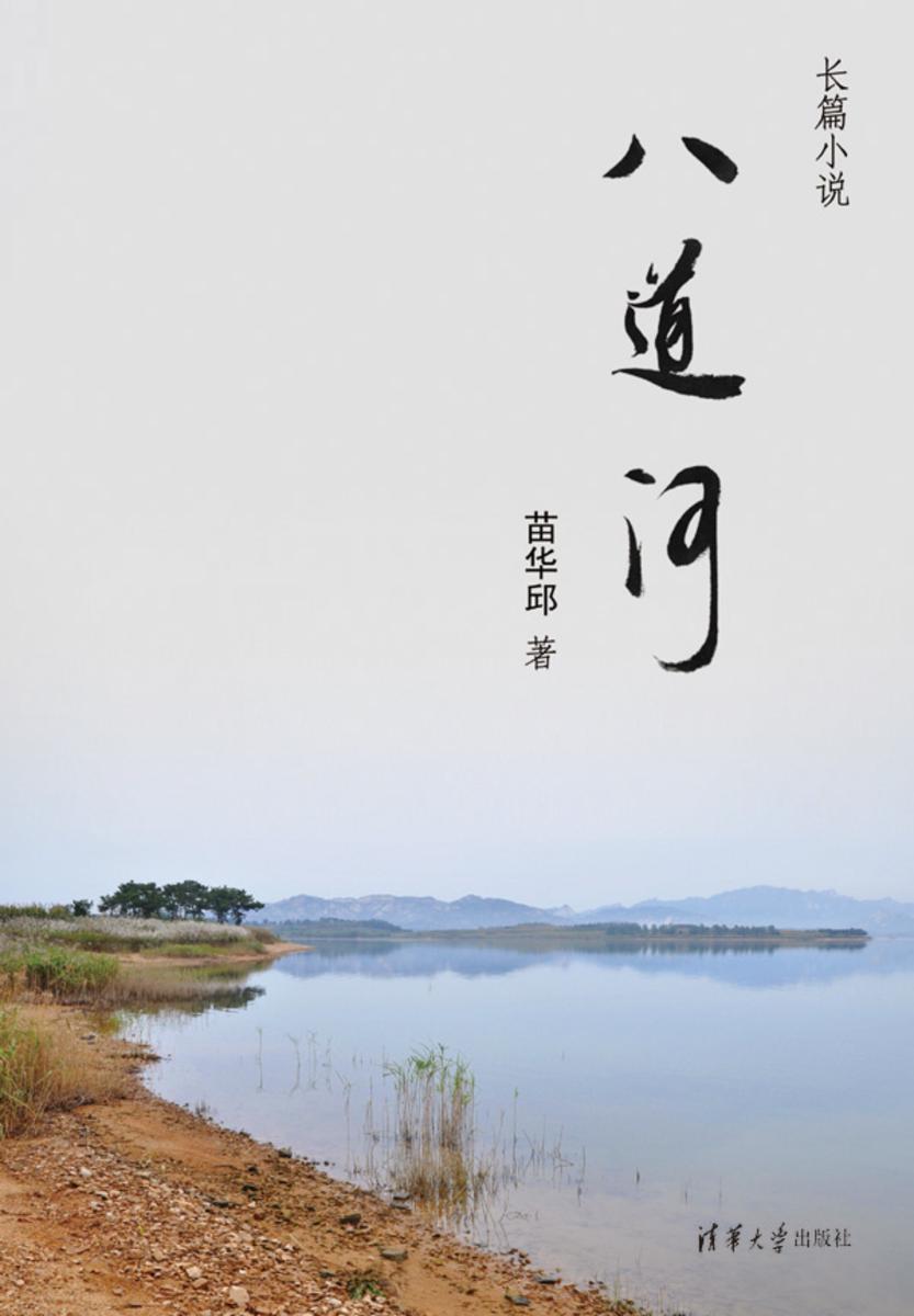 八道河(仅适用PC阅读)
