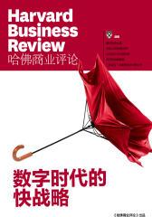 《哈佛商业评论》增刊:数字时代的快战略(电子杂志)