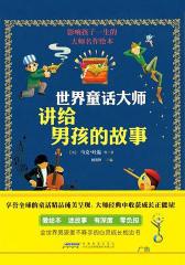 世界童话大师讲给男孩的故事