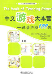 中文游戏大本营:课堂游戏100例(上册)(北大版汉语教学辅助用书)