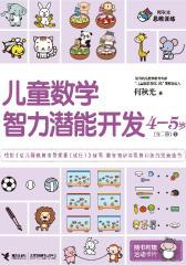 儿童数学智力潜能开发4-5岁(2)