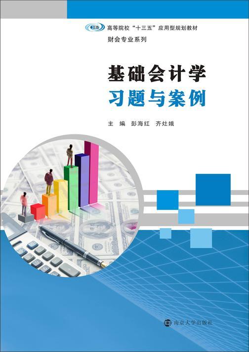 基础会计学习题与案例