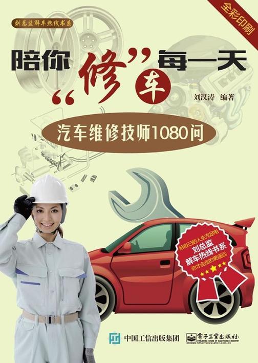 陪你修车每一天:汽车维修技师1080问