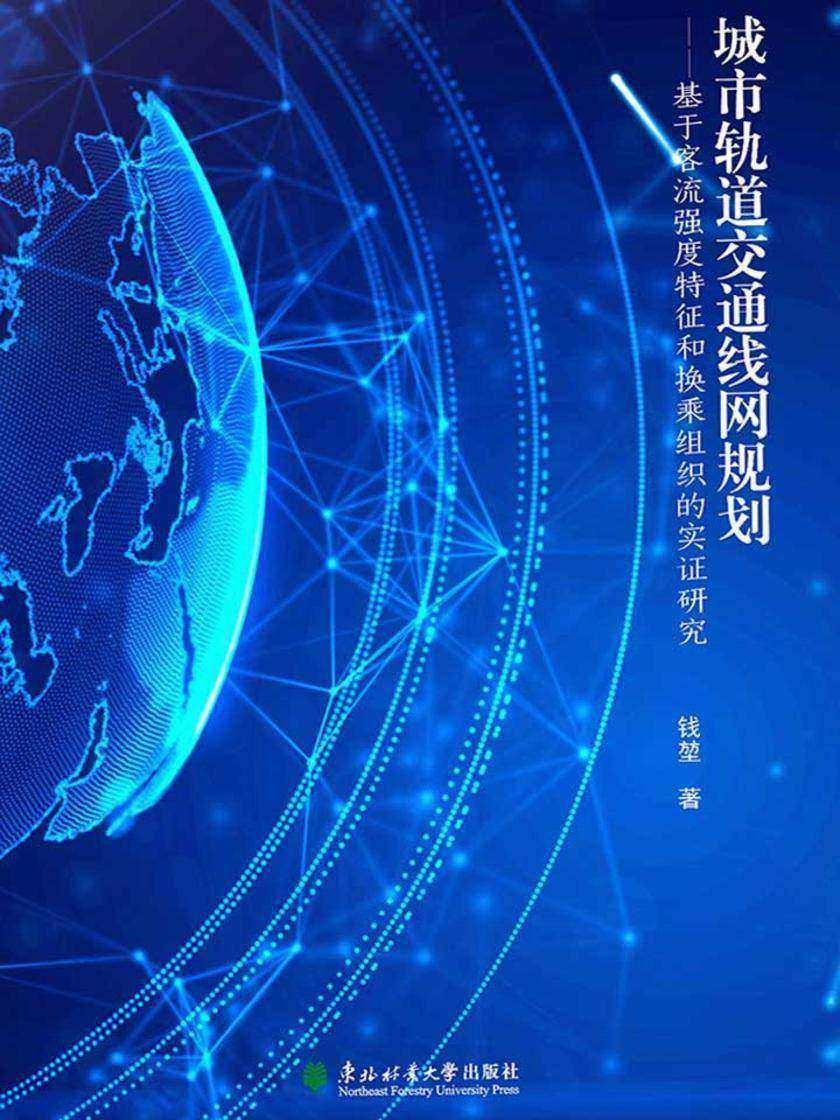 城市轨道交通线网规划——基于客流强度特征和换乘组织的实证研究