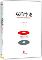 双重悖论:腐败如何影响中国的经济增长(试读本)