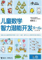 儿童数学智力潜能开发5-6岁(3)
