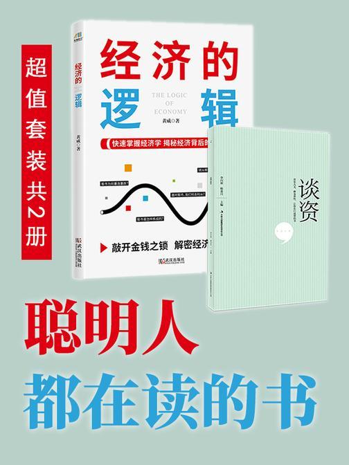 聪明人都在读的书:经济的逻辑+谈资(超值套装共2册)